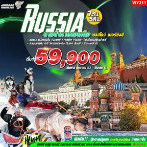 ล่าแสงเหนือ รัสเซีย มอสโคว์