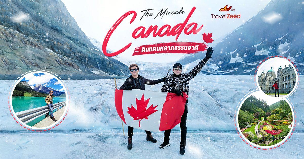 เที่ยวแคนาดา ทัวร์แคนาดา