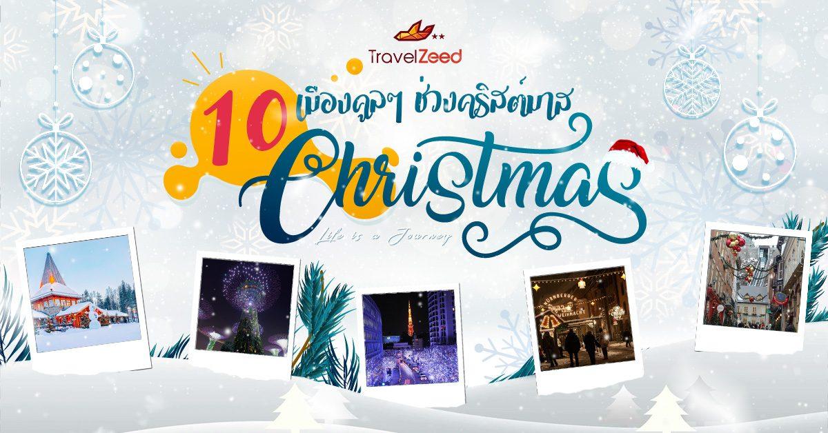 10 เมืองคูลๆ ช่วงคริสต์มาส ทัวร์หน้าหนาว ทัวร์ปีใหม่