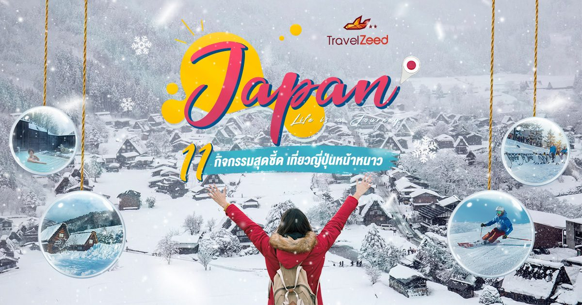 ทัวร์ญี่ปุ่น ทัวร์หน้าหนาว