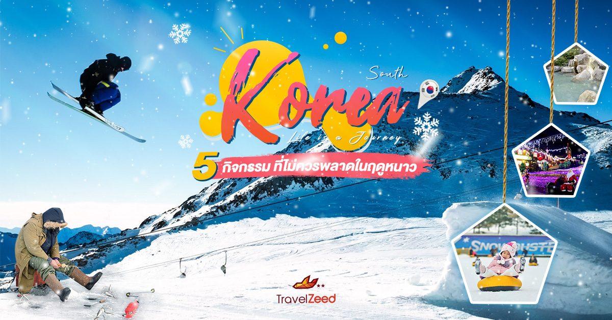 ทัวร์เกาหลีหน้าหนาว ทัวร์เกาหลีปีใหม่ เที่ยวเกาหลี