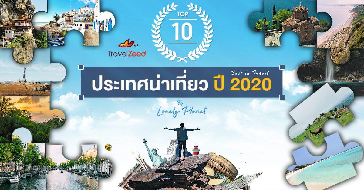 ประเทศน่าเที่ยว 2020 ทัวร์ 2020 เที่ยว 2020